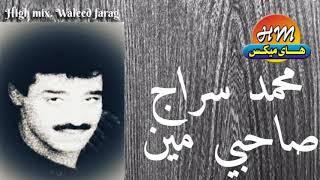 اغاني حصرية نجم التسعينات _ محمد سراج _ صاحبي مين _ هاي ميكس تحميل MP3