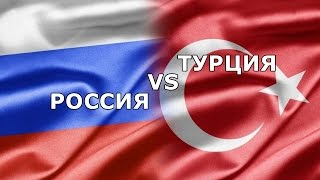 ТУРЦИЯ VS РОССИЯ
