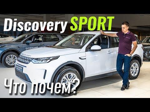 Land Rover Discovery Sport Внедорожник класса J - тест-драйв 5