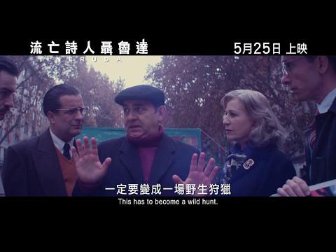 流亡詩人聶魯達電影海報