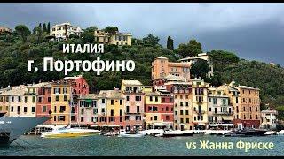 г. Портофино (Portofino), Италия, клип на песню Жанны Фриске
