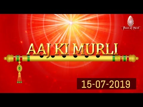आज की मुरली 15-07-2019 | Aaj Ki Murli | BK Murli | TODAY'S MURLI In Hindi | BRAHMA KUMARIS | PMTV (видео)