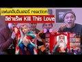 Reactionเมื่อแฟนคลับอินเตอร์ได้ฟังท่อนแร็พ Kill This Love ของลิซ่า