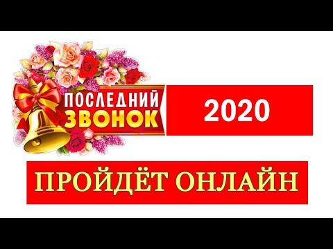 ПОСЛЕДНИЙ ЗВОНОК 2020 ПРОЙДЁТ ОНЛАЙН.