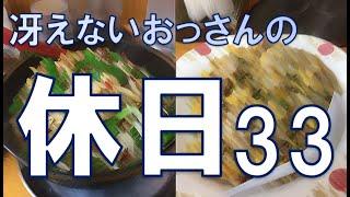 冴えないおっさんの休日33(酒無し)