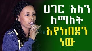 """""""ሀገር አለን ለማለት እየከበደን ነው""""  በመምህርት እፀገነት ከበደ  አስቂኝ አዝናኝ ወግ   Ethiopia"""