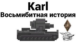 Karl - Восьмибитная история
