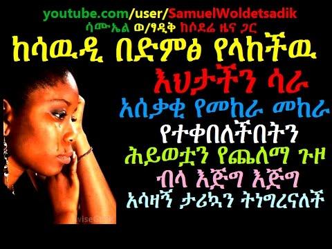 Ethiopia:  ከአረብ ሀገር የላከችዉ  የመከራ መከራ የተቀበለችበትን ታሪኳ