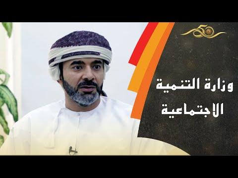 لقاء خاص مع سعادة الشيخ راشد بن أحمد الشامسي وكيل وزارة التنمية الاجتماعية