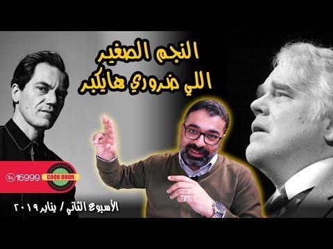 """تعرف على ترشيحات """"مهدي يحبذ"""" لأفلام الأسبوع الثاني من يناير 2019"""