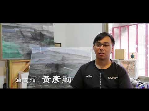 臺中市第二十屆大墩美展 油畫類得獎感言 黃彥勳先生