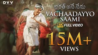 Bharat Ane Nenu Video Songs | Vachaadayyo Saami Full Song 4K | Mahesh Babu | Kiara Advani | DSP