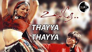 Thayya Thayya | Uyire | shahrukh khan | A R Rahman | Mani Ratnam | Track Musics India