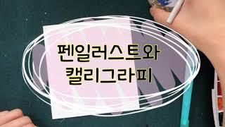 기진쌤💕꽃일러스트 How To Draw Flowers And Calligraphy