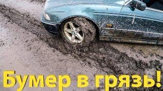 BMW E39 в ГРЯЗЬ!!! Насколько беспомощен бумер на бездорожье?