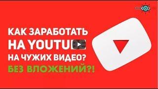 Как Заработать на Чужих Видео на Ютубе без Вложений؟