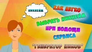 Как придумать никнейм на русском, на английском. Генератор ников