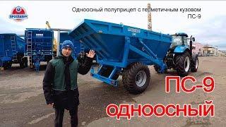 Полуприцеп тракторный самосвальный ПС-9 одноосный