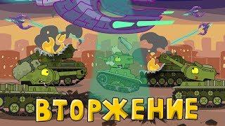 Вторжение - Мультики про танки