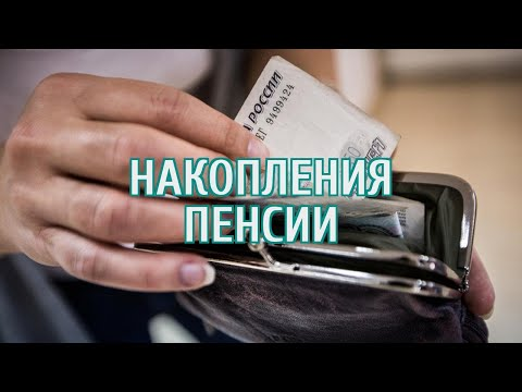 Названа дата «разморозки» накопительной части пенсии россиян