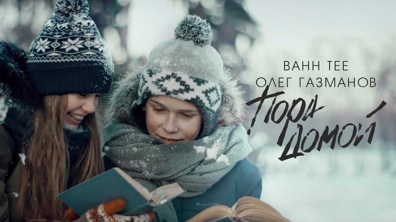 Bahh Tee и Олег Газманов — Пора Домой