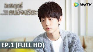 ซีรีส์จีน | อิทธิฤทธิ์คนอัจฉริยะ(Super Star Academy) | EP.1 Full HD | WeTV