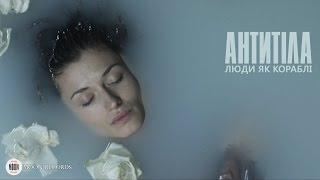 Антитіла - Люди як кораблі