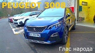 2017 Peugeot 3008, глас народа - КлаксонТВ