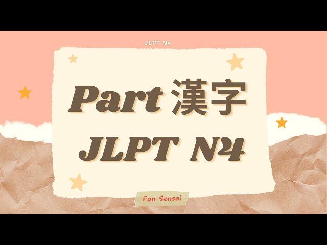 ติวสอบวัดระดับภาษาญี่ปุ่น JLPT N4 (漢字) by Fon Sensei