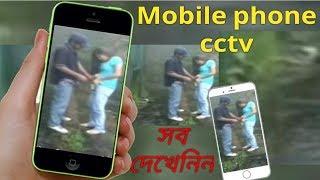মোবাইল ফোন CCTV/How to make mobile phone cctv