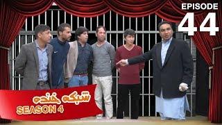 Shabake Khanda - S4 - Episode 44