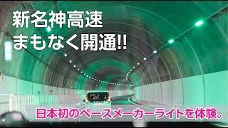 日本初!ペースメーカーライト装備の新名神高速道路にひと足早くのってみた。