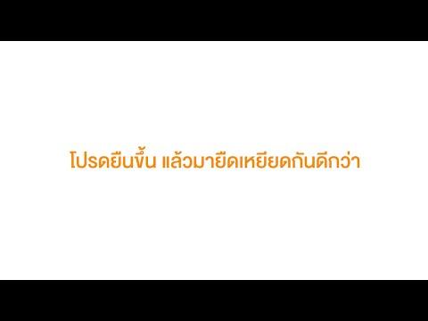 thaihealth ยืดเหยียดหลังประชุม เต้นจังหวะไทย จังหวะหัวใจ