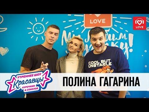 Полина Гагарина в гостях у Красавцев 09.11.2018 видео