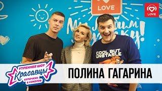 Полина Гагарина в гостях у Красавцев 09.11.2018