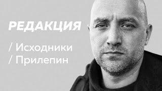 Полное интервью Захара Прилепина / Редакция/Исходники