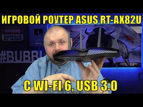 ИГРОВОЙ РОУТЕР ASUS RT-AX82U С WI-FI 6, USB 3.0 И НАБОРОМ ИГРОВЫХ ПРИМОЧЕК.