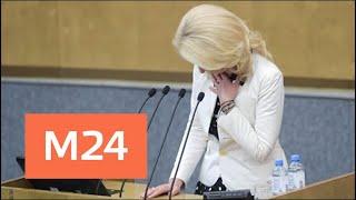 Отставка Татьяны Голиковой чуть не расплакалась - Москва 24