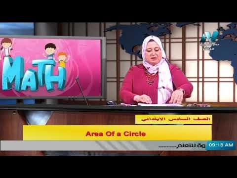 رياضيات لغات للصف السادس الابتدائي 2021  ( ترم 2 ) الحلقة 5 –Area Of a Circle