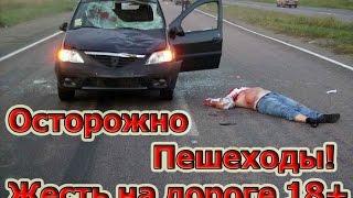 Осторожно пешеходы! ДТП. Видеорегистратор. Аварии на трассе. Видео ДТП
