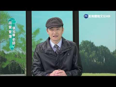 蘇峰民博士-品質管理(學院) -六標準差管理