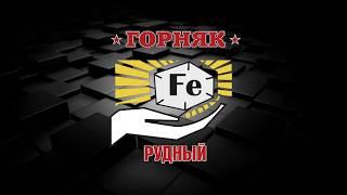 Пресс-конференция после матчей ХК «Горняк» - ХК «Ertis»