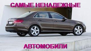 Топ 10 самых НЕнадежных автомобилей / Денис Климов