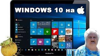 Как установить Windows 10 на MAC? Проще пареной репы
