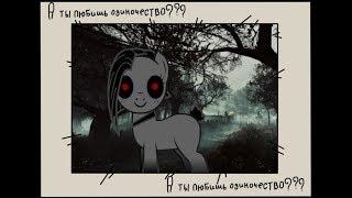 Пони страшилка а ты любишь одиночество?