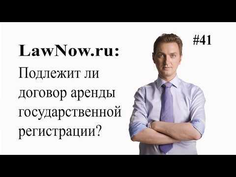 LawNow.ru: Подлежит ли договор аренды государственной регистрации?