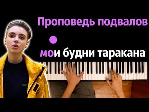 PALC ft. F3RCTAK - Тараканы (Проповедь подвалов —Мои будни...) ● караоке | PIANO_KARAOKE ● ᴴᴰ + НОТЫ