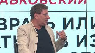 """Михаил Лабковский """"Про любовь, семейную жизнь и психологов"""""""