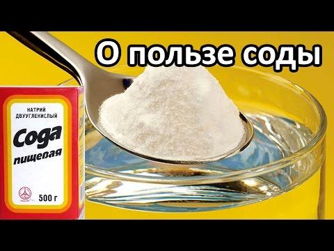 О пользе соды - Петренко Валентина Васильевна