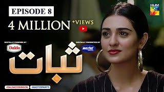 Sabaat Episode 8 HD Full Official video - 17 May 2020 at Hum TV official YouTube channel.  Subscribe to stay updated with new uploads. https://goo.gl/o3EPXe   Watch all episodes of Sabaat https://www.hum.tv/dramas/Sabaat/  #Sabaat #HUMTV #DaldaCookingOil #Drama #MasterPaints #MawraHussain #SarahKhan  Sabaat latest Episode 8 Full HD - Sabaat is a latest drama serial by Hum TV and HUM TV Dramas are well-known for its quality in Pakistani Drama & Entertainment production. Today Hum TV is broadcasting the Episode 8 of Sabaat. Sabaat Episode 8 Full in HD Quality 17 May 2020  at Hum TV official YouTube channel. Enjoy official Hum TV Drama with best dramatic scene, sound and surprise.   Starring: Mawra Hussain, Osman Mukhtar, Ameer Gilani, Sarah Khan, Seemi Raheel, Syed Muhammad Ahmed, Jahanzeb, Abbas Ashraf Awan, Jaweria Kamran, Leyla Zuberi, Moazzam Ali Khan  Directed By:  Shehzad Kashmiri  Written By: Kashif Anwar  Produced By: Momina Duraid Production  _______________________________________________________  WATCH MORE VIDEOS OF OUR MOST VIEWED DRAMAS  SunoChanda https://bit.ly/2Q2KOl8  BinRoye https://bit.ly/2Q0Gti4  IshqTamasha https://bit.ly/2LRRejH   YaqeenKaSafar https://bit.ly/2Cd6R5B _______________________________________________________  https://www.instagram.com/humtvpakist... http://www.hum.tv/ https://www.hum.tv/dramas/sabaat-episode-8/ https://www.facebook.com/humtvpakistan https://twitter.com/Humtvnetwork http://www.youtube.com/c/HUMTVOST http://www.youtube.com/c/JagoPakistanJago http://www.youtube.com/c/HumAwards http://www.youtube.com/c/HumFilmsTheMovies http://www.youtube.com/c/HumTvTelefilm http://www.youtube.com/c/HumTvpak